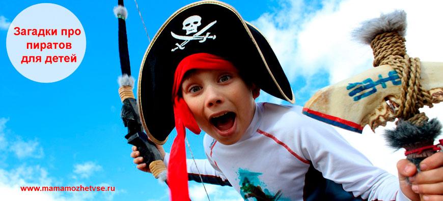 Загадки про пиратов для детей