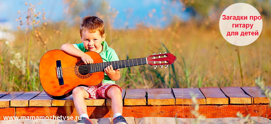 Загадки про гитару для детей