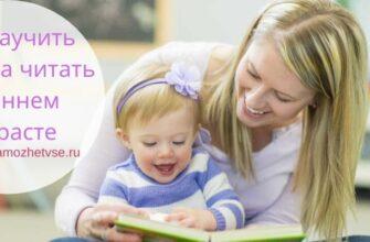 научить читать малыша