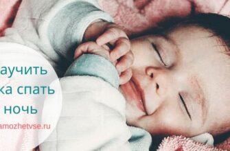научить ребенка спать ночью