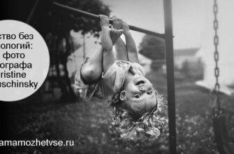 Детство без технологий 1