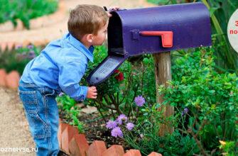 Загадки про почтовый ящик для детей