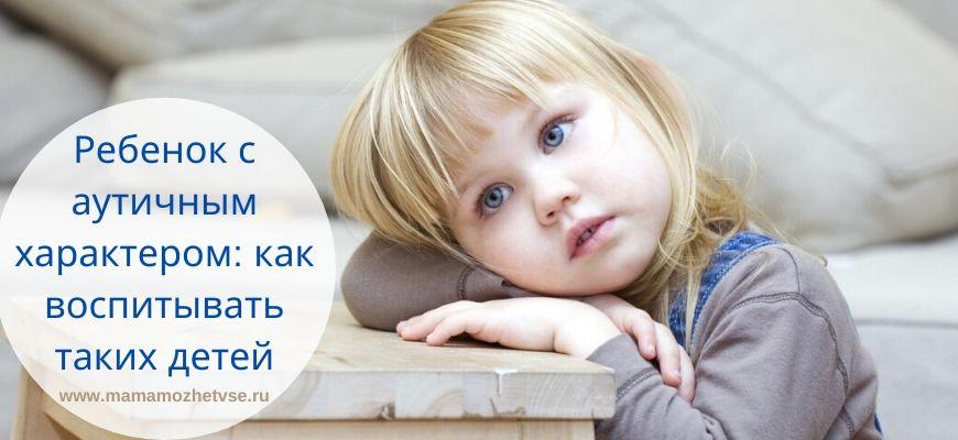 ребенок с аутичным характером