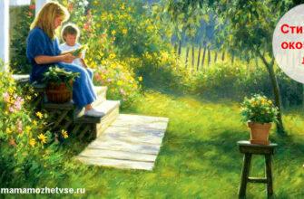 Стихи про окончании лета для детей