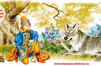 Аудиосказка «Иван царевич и Серый Волк»