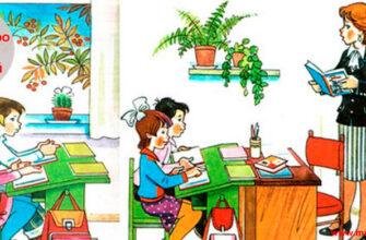 Загадки про урок для детей