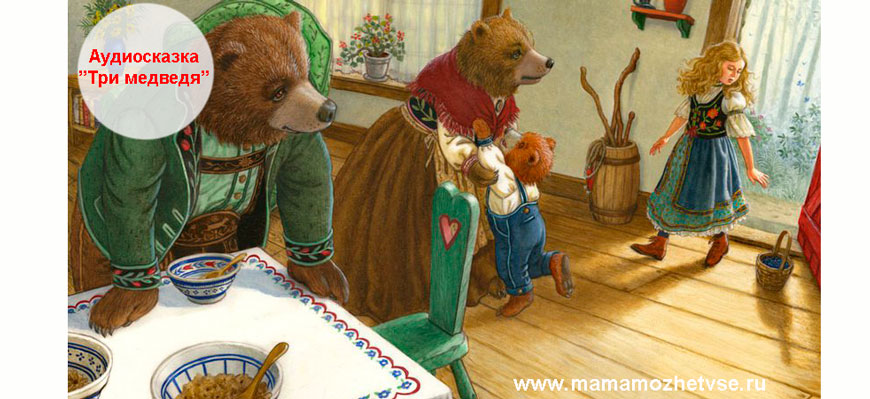 Аудиосказка «Три медведя»