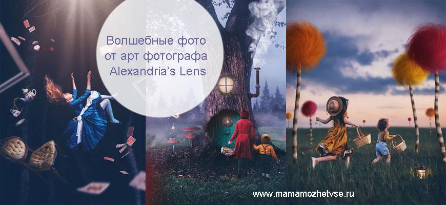 фото Alexandria's Lens