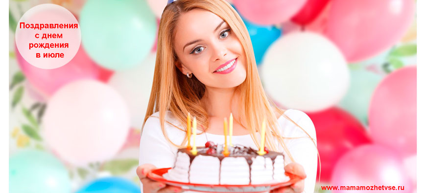 Поздравления с днем рождения в июле