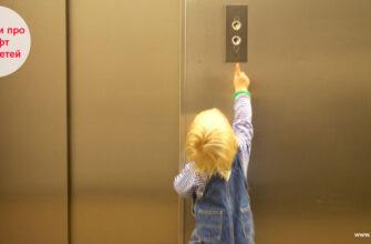 Загадки про лифт для детей