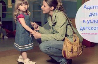 адаптация ребенка к дет саду