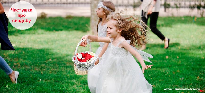 Частушки про свадьбу