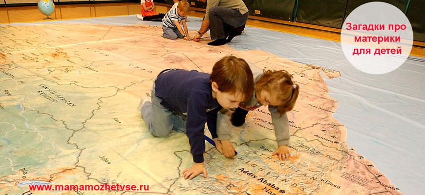 Загадки про материки для детей