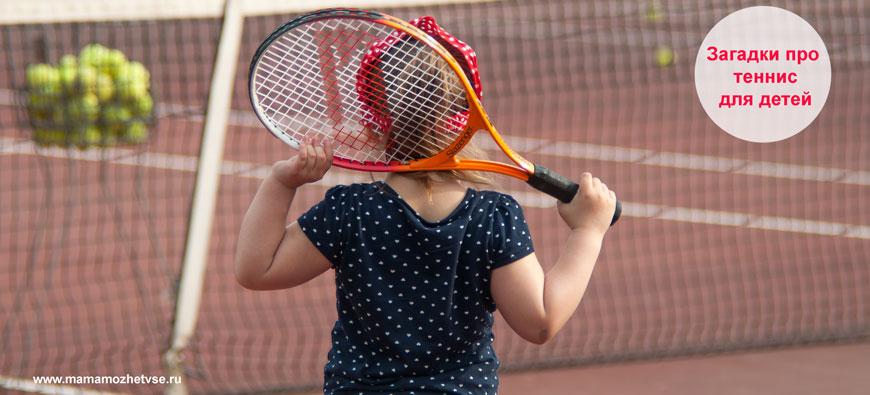 Загадки про теннис для детей