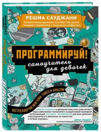 книги по програмированию для детей 3