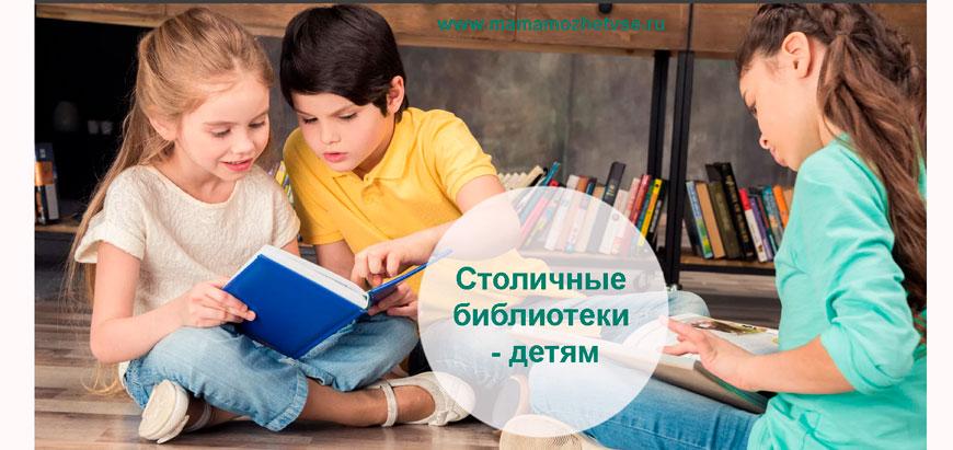 библиотеки для детей