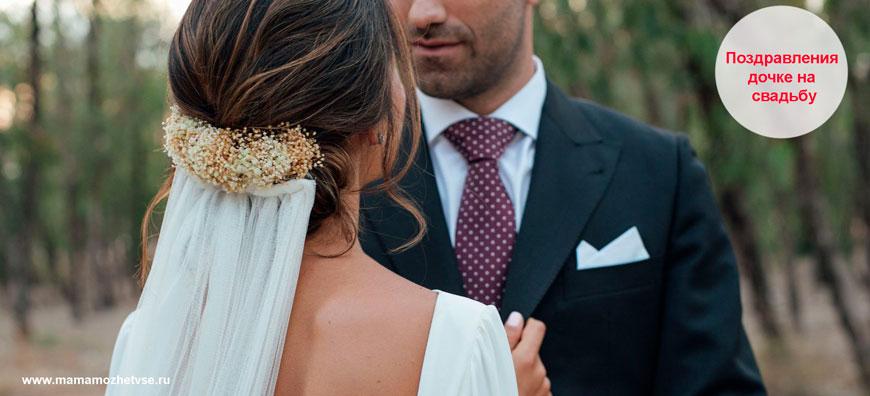 Поздравления дочке на свадьбу