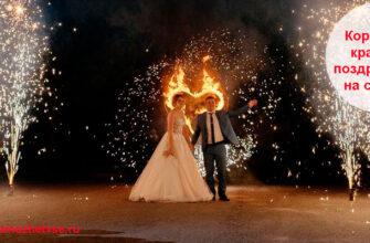 Короткие и красивые поздравления на свадьбу