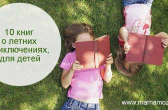 Летние книги для детей