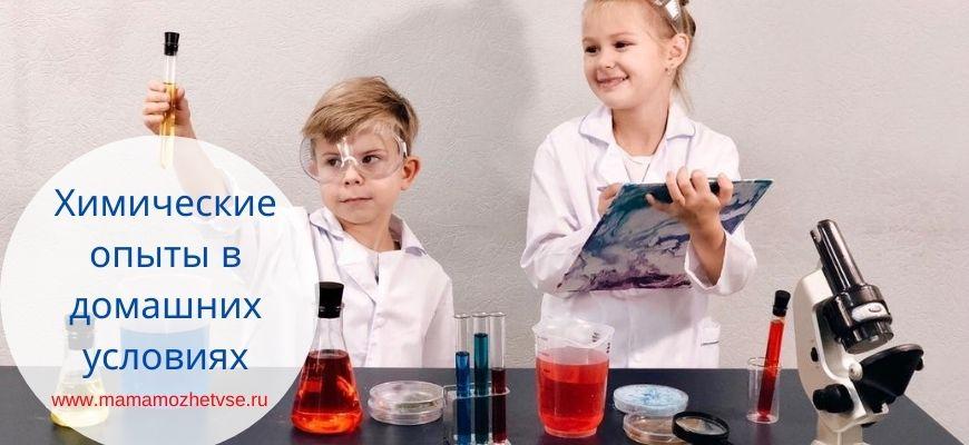 химические опыты