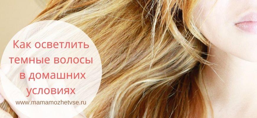 осветлить волосы