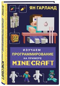 книги по програмированию для детей