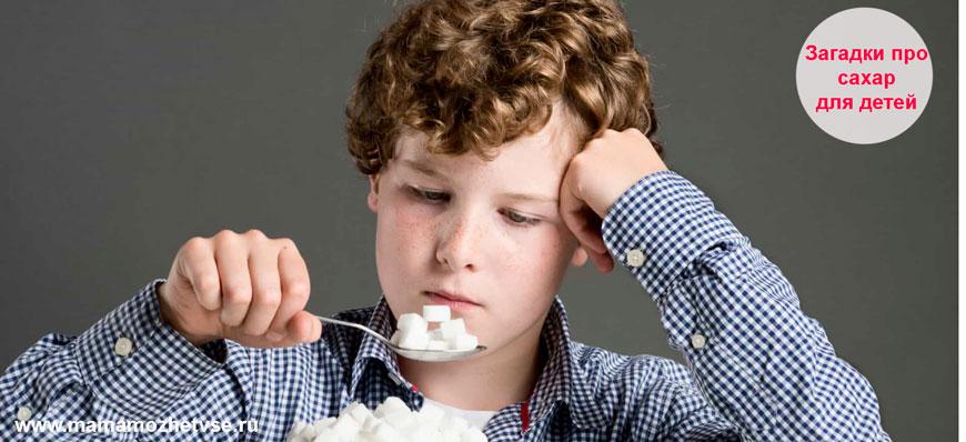 Загадки про сахар для детей