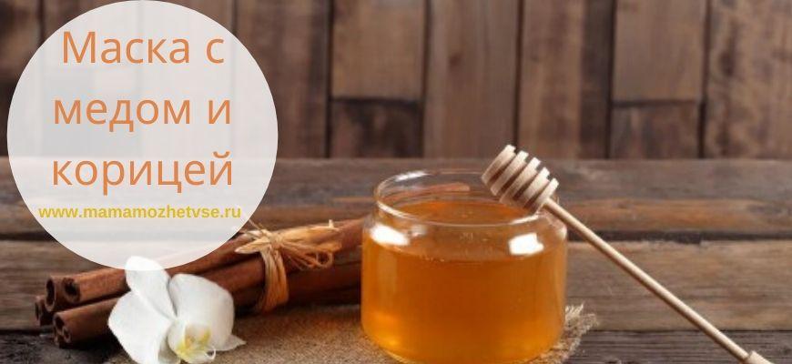 маска с медом и корицей