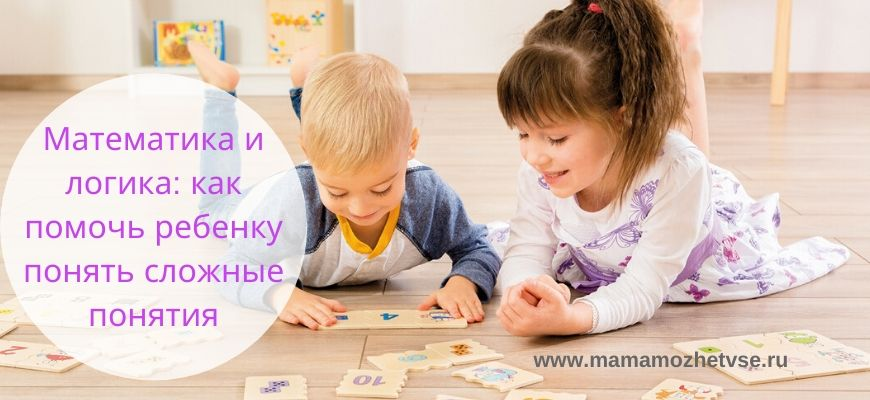 математика как помочь ребенку