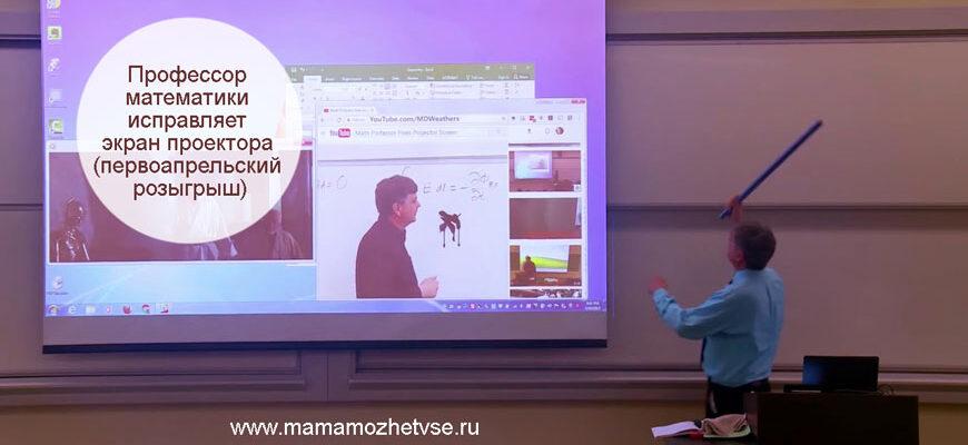 Профессор математики исправляет экран проектора