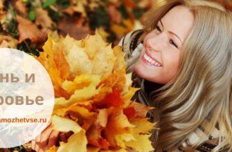 осень и здоровье