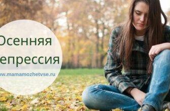 осенняя депрессия что такое