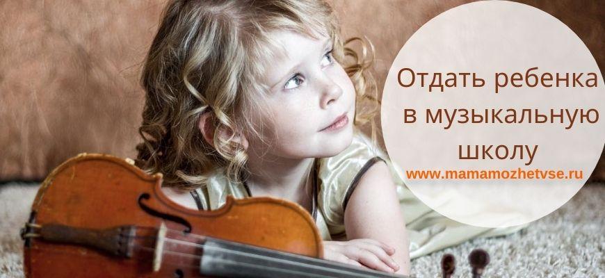 отдать в музыкальную школу