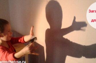 Загадки про тень для детей