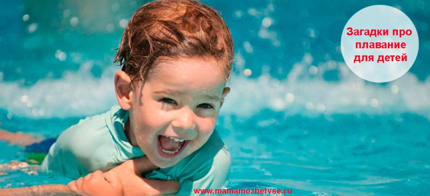 Загадки про плавание для детей