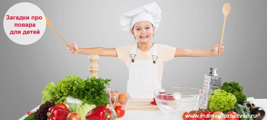 Загадки про повара для детей