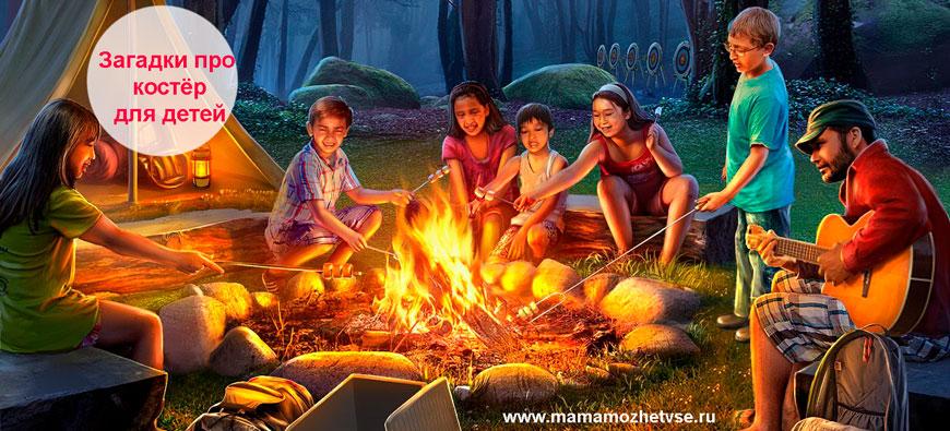 Загадки про костёр для детей