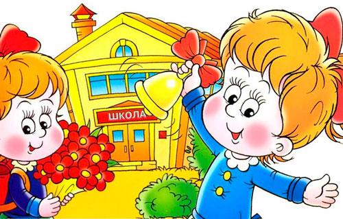 Весёлые частушки на 1 сентября для детей