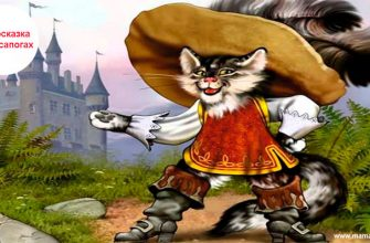 Аудиосказка «Кот в сапогах»