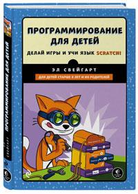 книги по програмированию для детей 2