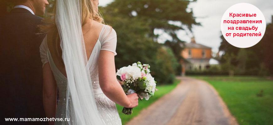 Красивые поздравления на свадьбу от родителей