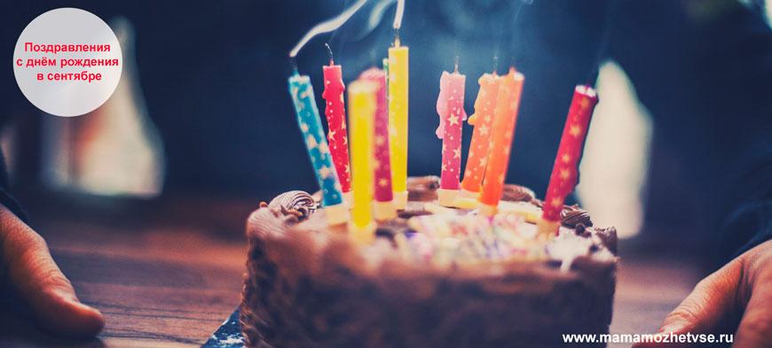 Поздравления с днём рождения в сентябре