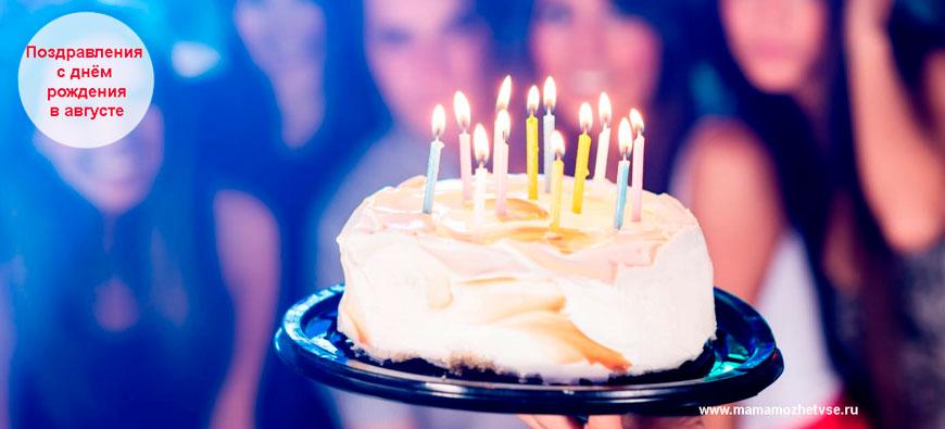 Поздравления с днём рождения в августе