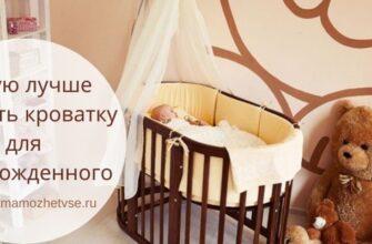 выбрать кроватку для новорожденного