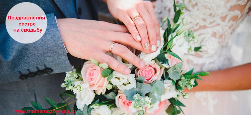 Поздравления сестре на свадьбу