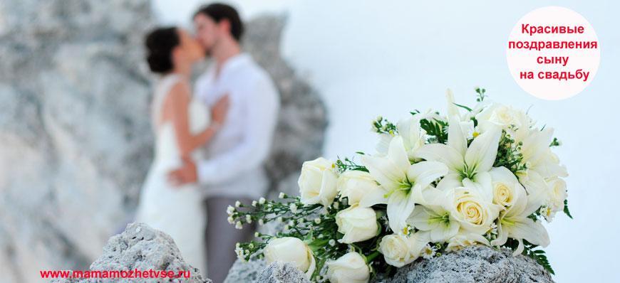 Красивые поздравления сыну на свадьбу