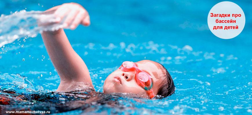 Загадки про бассейн для детей