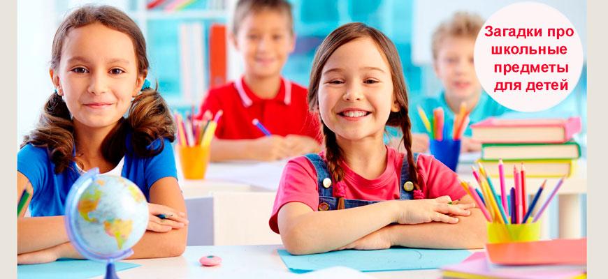 Загадки про школьные предметы для детей