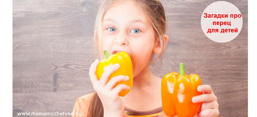 Загадки про перец для детей