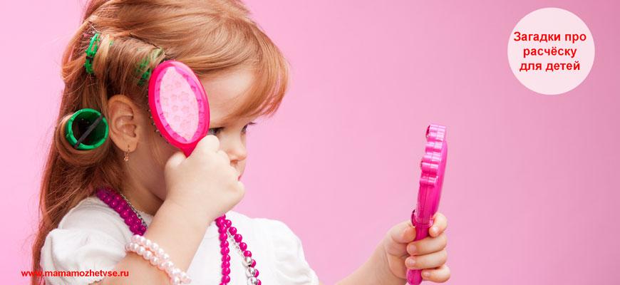 Загадки про расчёску для детей